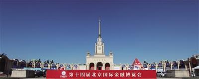 北京金博会开幕 建言中国金融创新发展