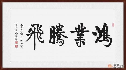 启功大弟子李传波新品书法《鸿业腾飞》作品来源【易从网】图片