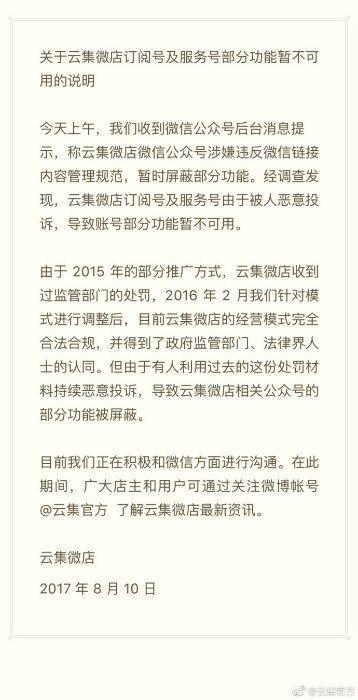 云集微店传销事件升级 公众号被封