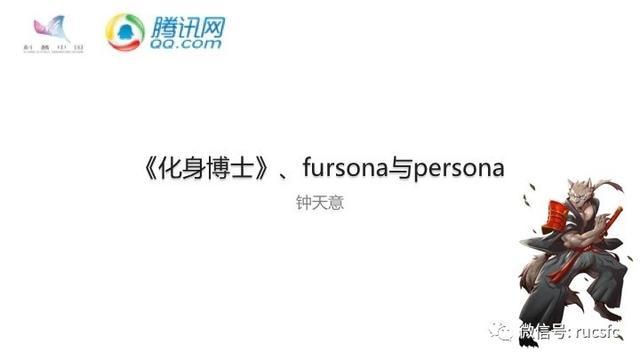 [TRG回顾]人中之兽——《化身博士》、Persona与Fursona