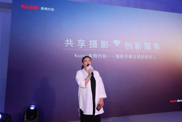 """摄影""""百年老店""""柯达发布网约摄影服务平台"""