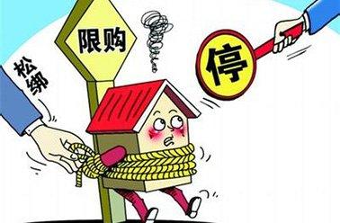北京新政下现二手房违约潮