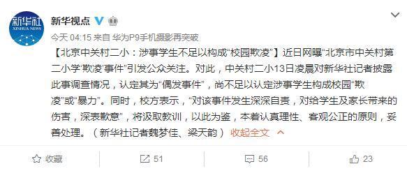 """北京中关村二小:涉事学生不足以构成""""校园欺凌"""""""