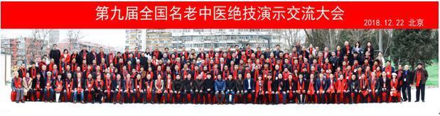第九届全国名老中医绝技演示交流大会在京召开