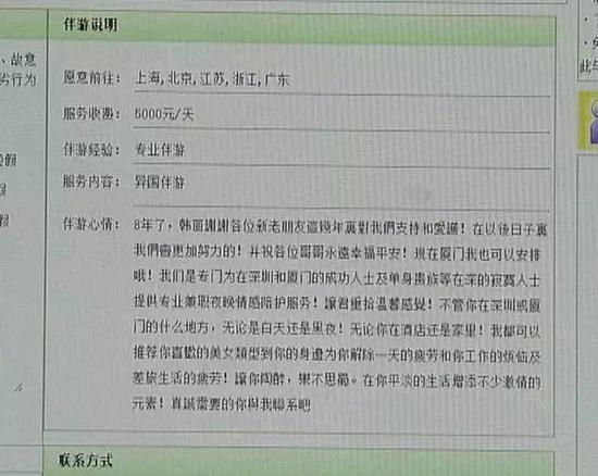 北京伴游女假冒学生从事卖淫