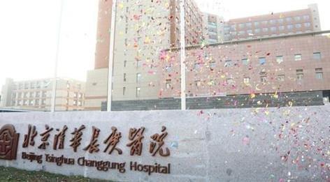北京清华长庚医院开通器官捐献登记通道