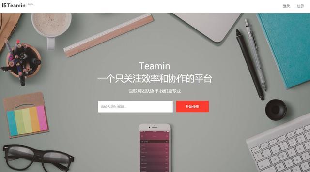 Teamin:只关注团队协作和效率的平台