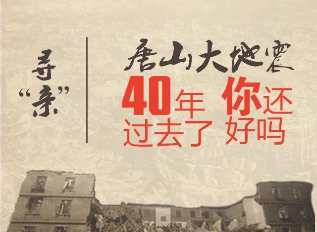 【转载】四十年前的现在,你在哪里?  作者 童心  2016-7-28 - 见阁闻铃 - .