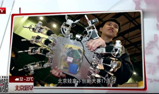北京娃获科技大赛17连冠