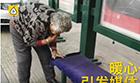 奶奶为公交站座椅做棉垫