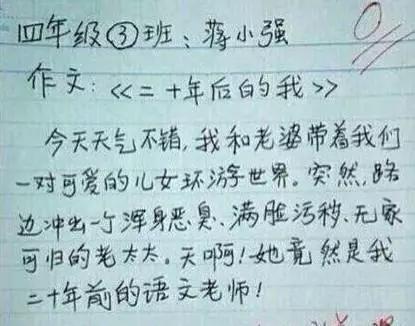 小学生理想抢银行救穷人 老师:你同桌想当警察