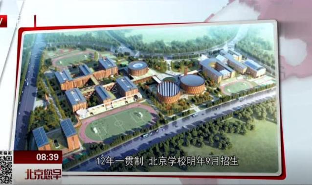 通州北京学校正式开建