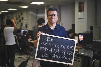 白岩松:恢复高考40年 恢复的是公平和梦想