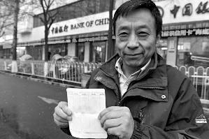 男子将二千元存入银行 19年后这钱却不翼而飞