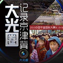 《大光圈 记录京津冀》平遥国际摄影大展