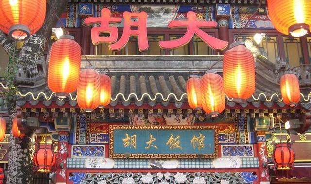 北京5家餐饮企业涉嫌使用罂粟壳被查 胡大上榜