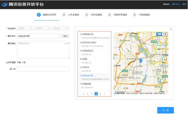 腾讯街景数据开放平台(BGC)平台正式上线