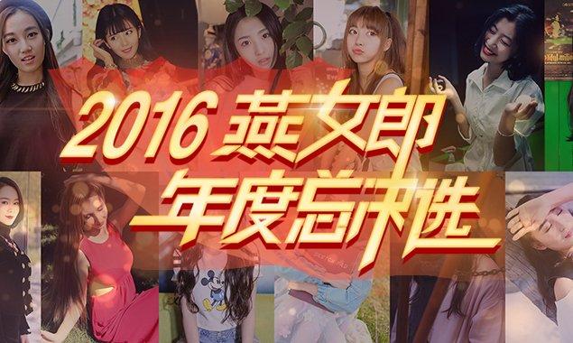 《2016燕女郎年度总决选》火热开启 为你心中的女神投票