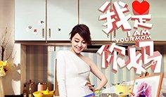 《我是你妈》曝角酷妹辣妈版海报</