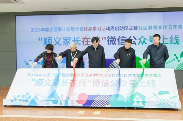 顺义区第十四届全民终身学习活动周启动仪式举办