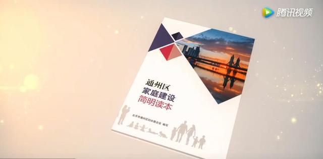 """""""互联网+女性""""新平台 通州妇联打造""""家长网校""""公益社群"""