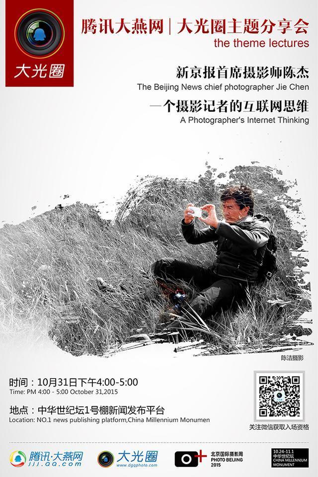 [大光圈]北京国际摄影周开幕 顶级大咖面等你来