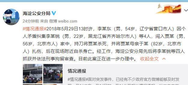 男子闯北京民宅杀死1人后自杀 已被刑拘