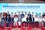 北京海外高层次人才协会第三届会员代表大会举行