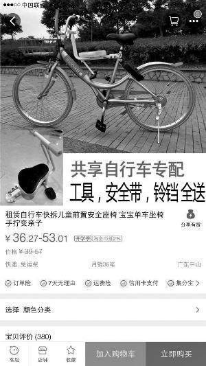 共享单车加装儿童座椅属违约 出事家长该担责