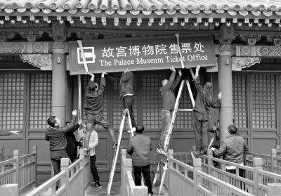 故宫92年售票处摘牌退役