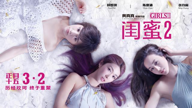 《闺蜜2》导演揭定档3月2日内幕