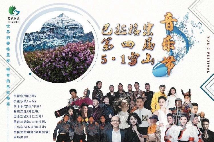 今年5·1打卡巴拉格宗雪山音乐节