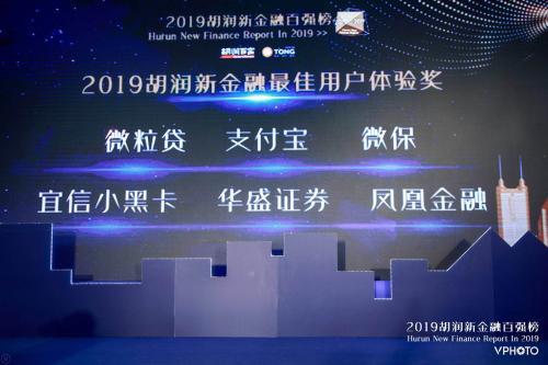 """微众银行连续四年入围""""胡润新金融百强榜"""" 微粒贷被评为""""最佳用户体验平台"""""""