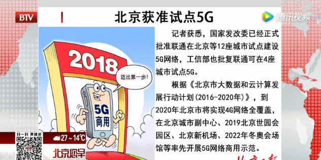 北京获准试点5G