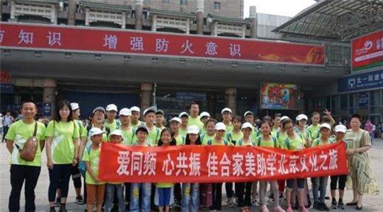 甘肃省大山里的孩子圆梦北京!