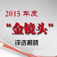 """2015年度人民摄影""""金镜头""""揭晓"""