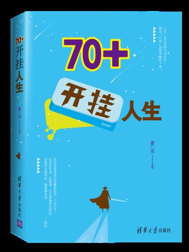 """""""拼命三郎""""的""""开挂人生"""""""