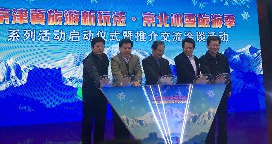 京津冀旅游新玩法・京北冰雪旅游季启动