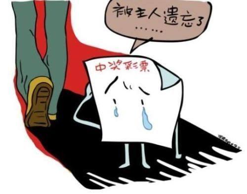 北京西城六千万巨奖未兑 或成中国彩票史上最大弃奖