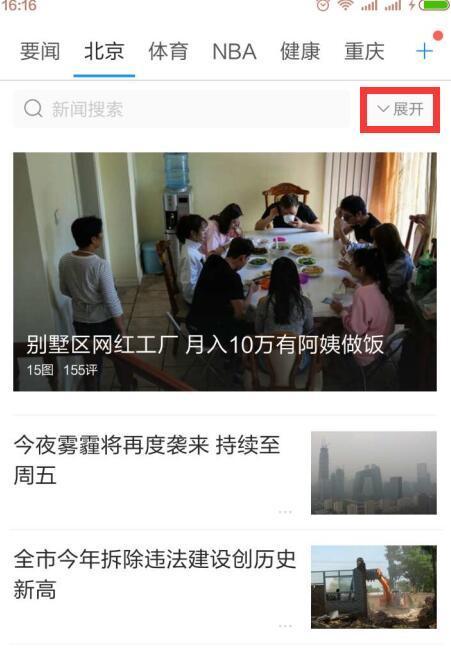 北京人都不知道的免费福利 解决周末无聊
