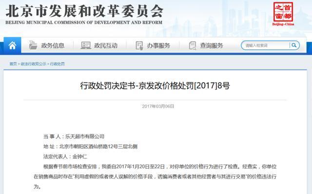北京1乐天超市被罚50万 59元的酒虚标498元