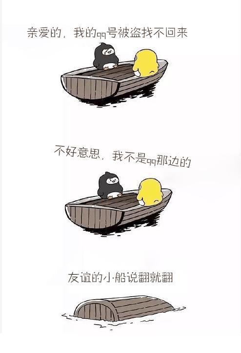 在腾讯工作的人友谊的小船怎样说翻就翻的