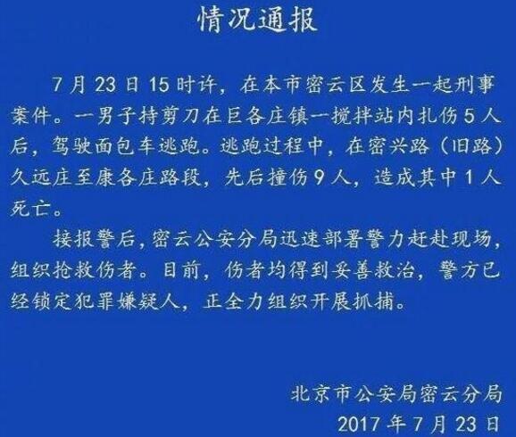 北京男子持剪刀扎伤5人 驾车逃跑又撞9人