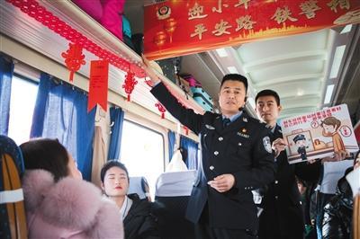 """列车上过""""小年"""" 北京乘警""""面授""""防扒常识"""