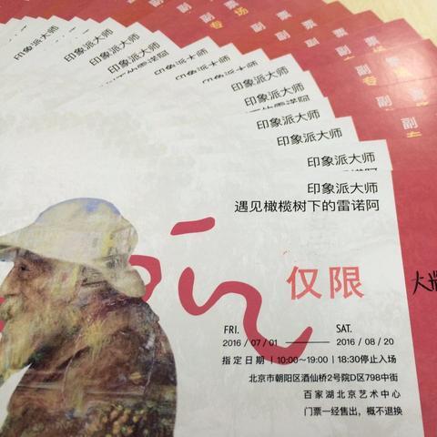 抽奖揭晓!快来领印象派大师北京首展门票