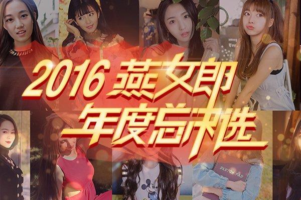 2016燕女郎年度总冠军由你决定!