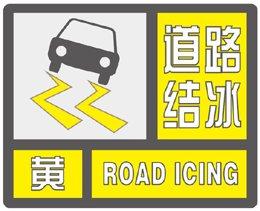 陕西省榆林市发布道路结冰黄色预