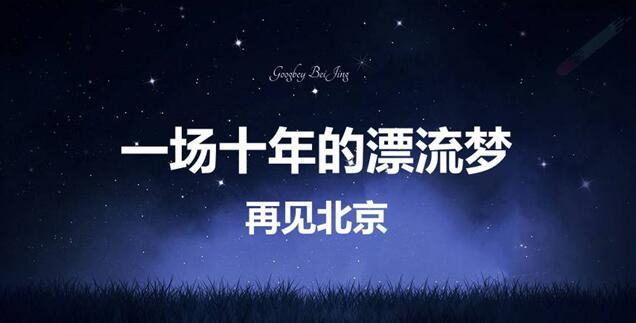 一场十年的漂流梦,再见北京