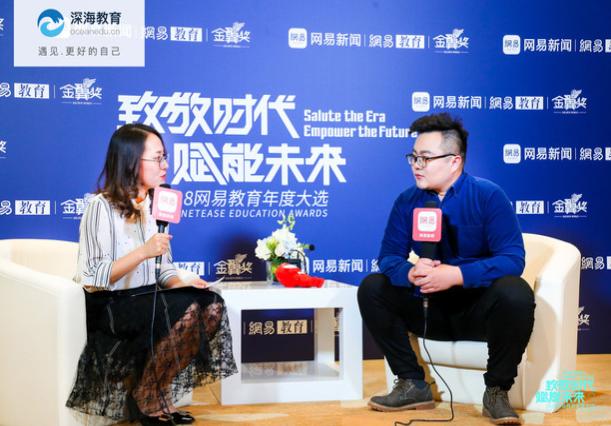 """深海教育荣获网易教育金翼奖""""2018年度品牌实力教育机构"""""""