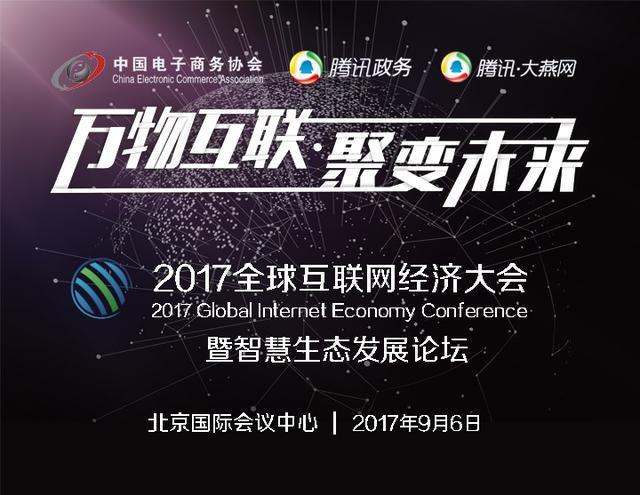 2017全球互联网经济大会九月在京举办
